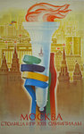 Poster    Mockba  1977  Capital of the   XXIIe  Olympic Gammes